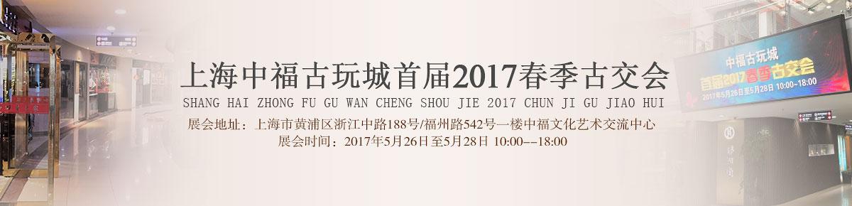 上海中福古玩城滚图5-26
