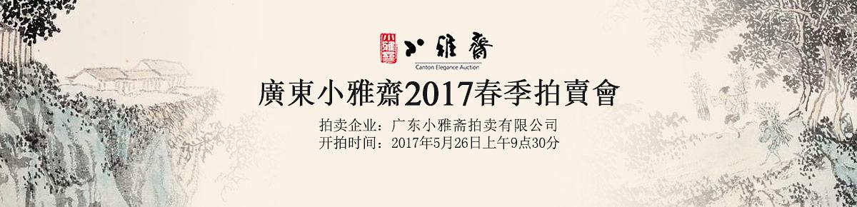 广东小雅斋2017春拍滚动图5-26