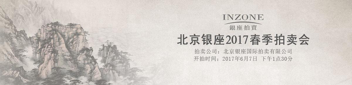 北京银座6-7滚动图