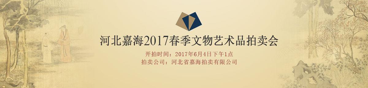河北嘉海2017滚动图6-4