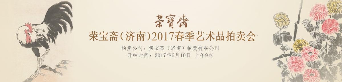 荣宝斋济南2017滚动图6-10