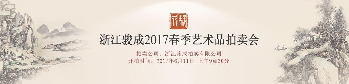 浙江骏成2017春季滚动图6-11