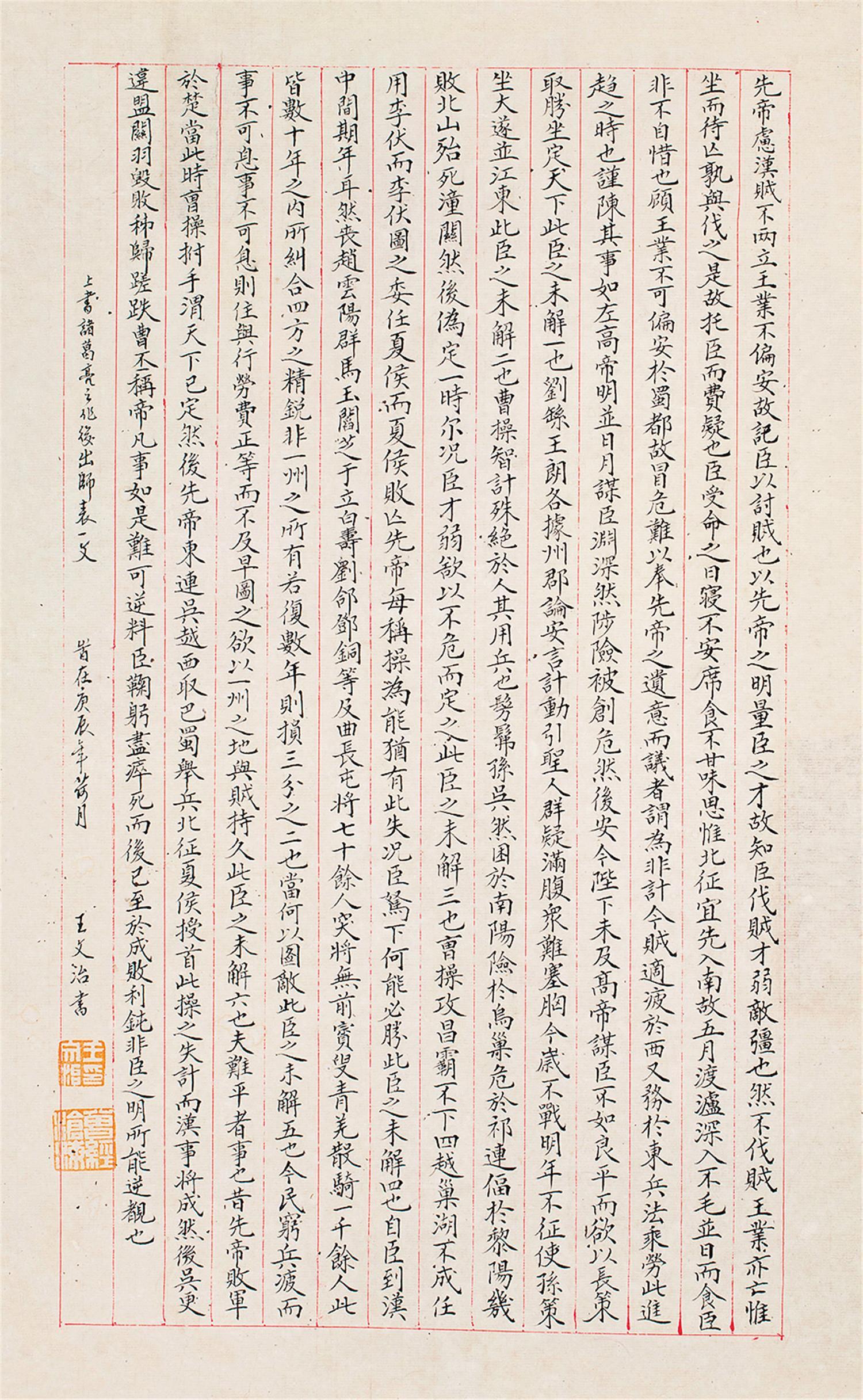王文治书法图片