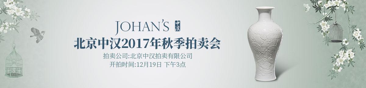 北京中汉1219
