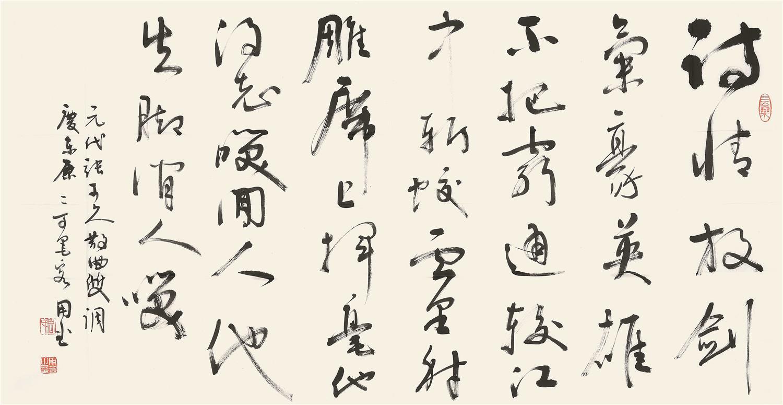 631   周用金:(1956- )湖南安乡人,笔名怀右,中国书协会员,曾任湖南省