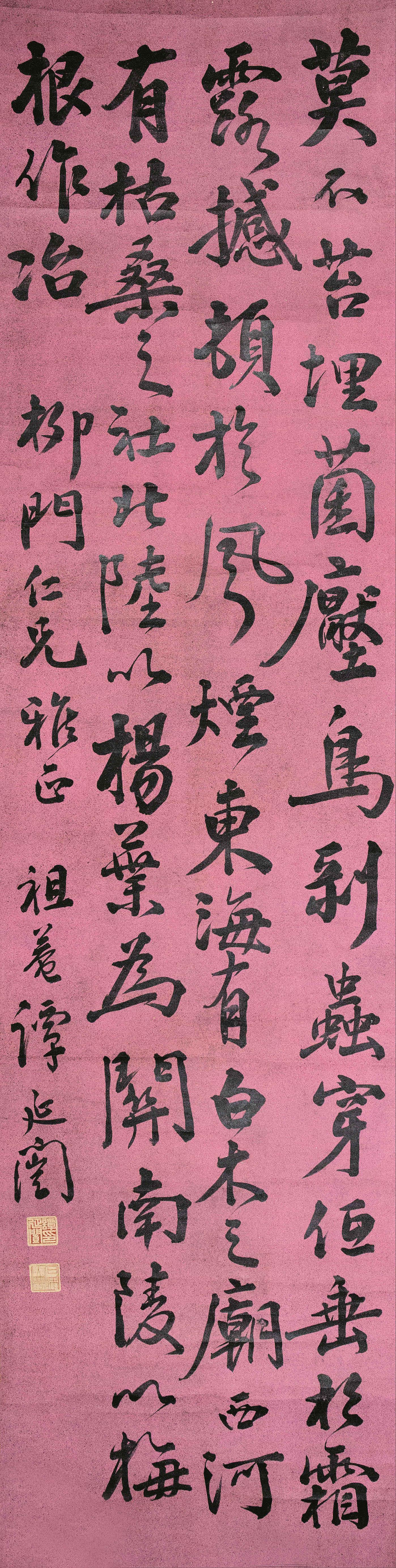 谭延闿 书法图片