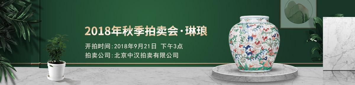 北京中汉0921