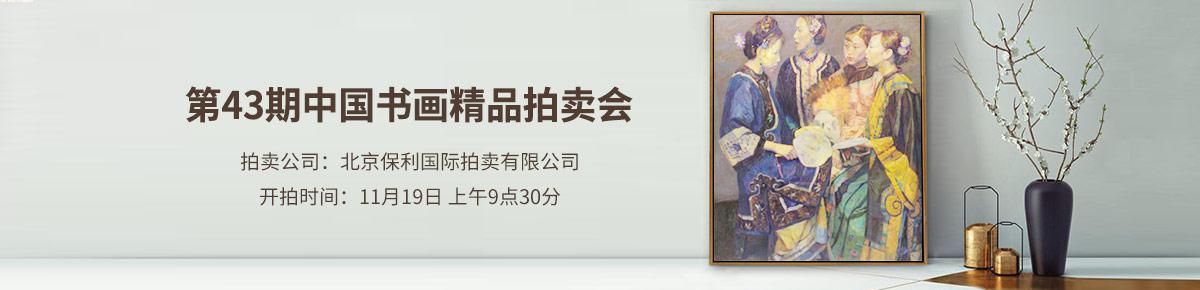 北京保利1119
