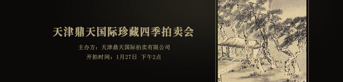 天津鼎天国际0127