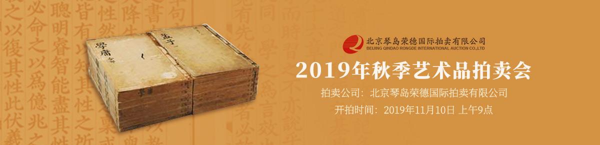 北京琴岛荣德20191110滚动图