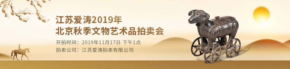 江苏爱涛20191117滚动图