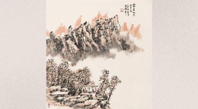 《雪苑》藏中国书画保真专场