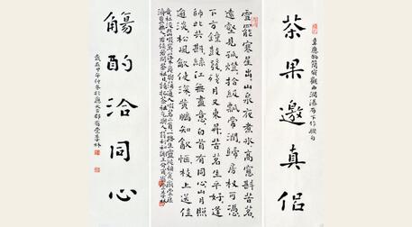 『荏苒在衣』李林书法作品300元起拍专场