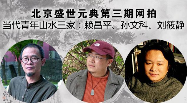 当代青年山水三家:赖昌平、刘筱静、孙文科山水作品专场