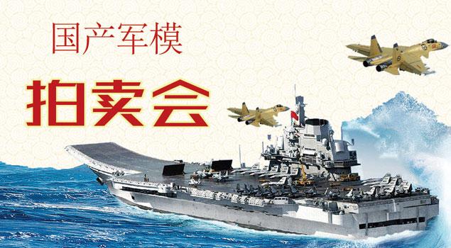 大型国产军工模型拍卖会
