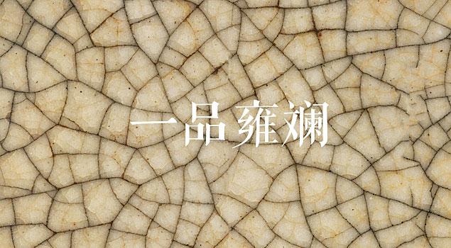 一品雍斓——明清单色釉瓷器专场