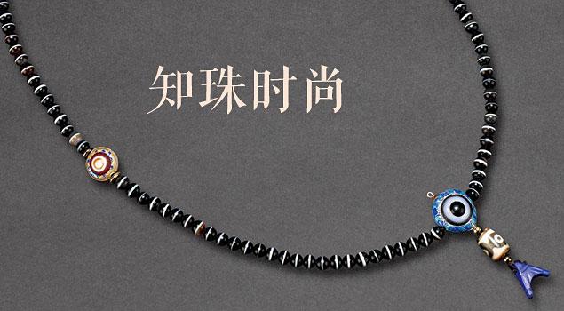 知珠时尚——中国古珠艺术协会古珠专场