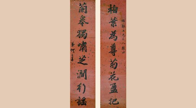 笔酣墨畅——《冠山楼》藏历代楹联专场