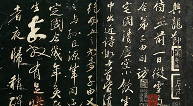 金薤琳琅——碑贴、印谱、故纸专场
