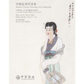 中国近现代书画