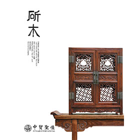 斫木-明清家具专场