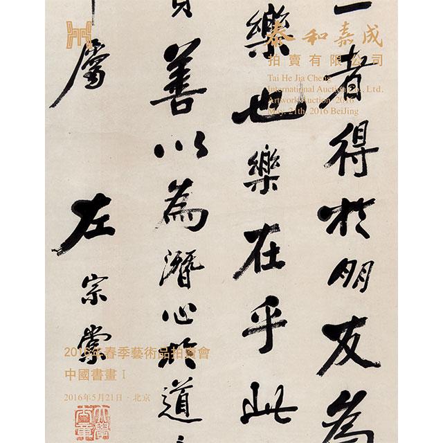 中国书画Ⅰ