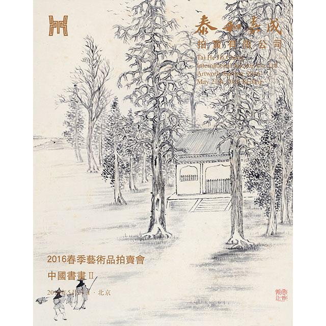 中国书画Ⅱ