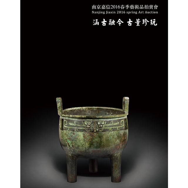 涵古融今— 古董珍玩专场