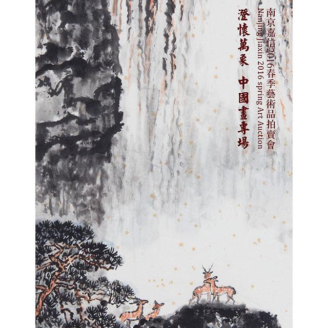 澄怀万象—中国画专场