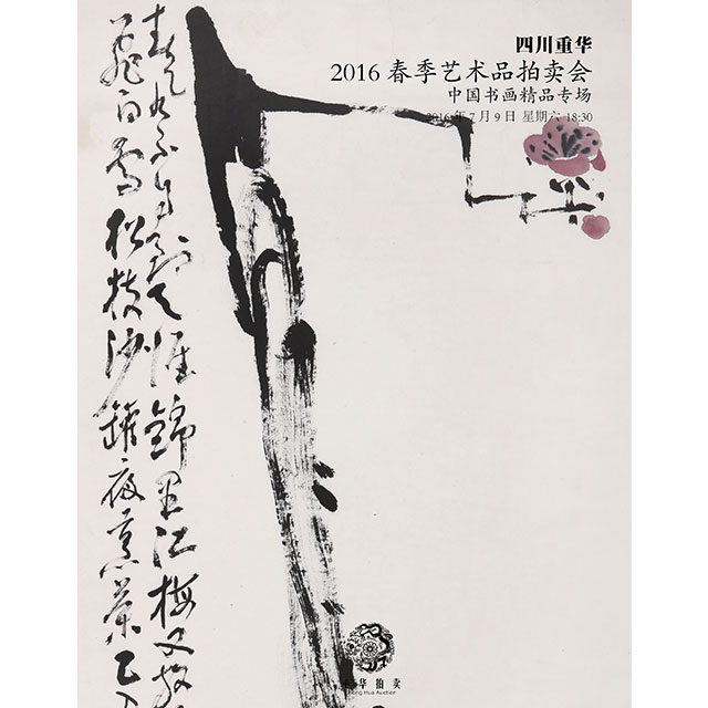 四川重华2016春季艺术品拍卖会