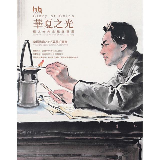 华夏之光•杨之光先生纪念专场