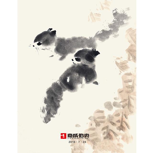 湖南嘉成2016夏季艺术品拍卖会 ——书画专场(一)
