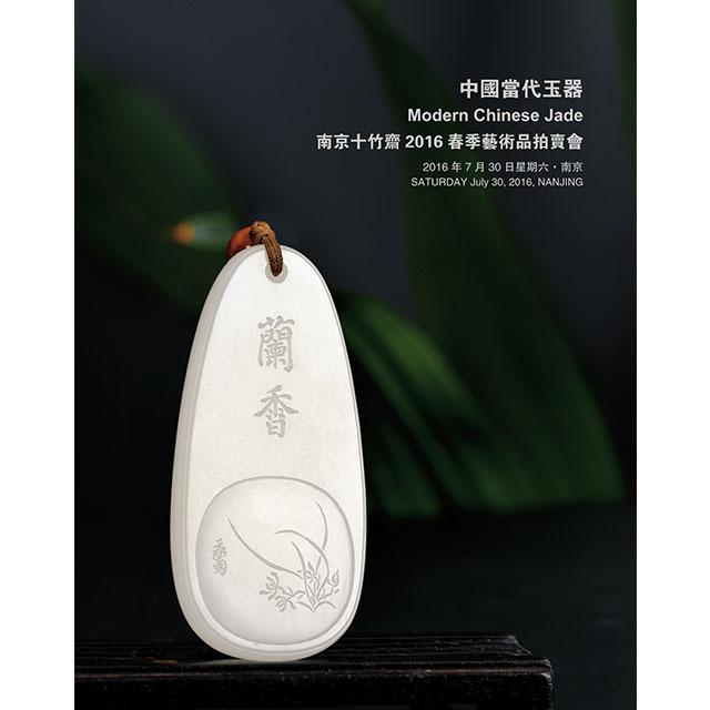 中国当代玉器