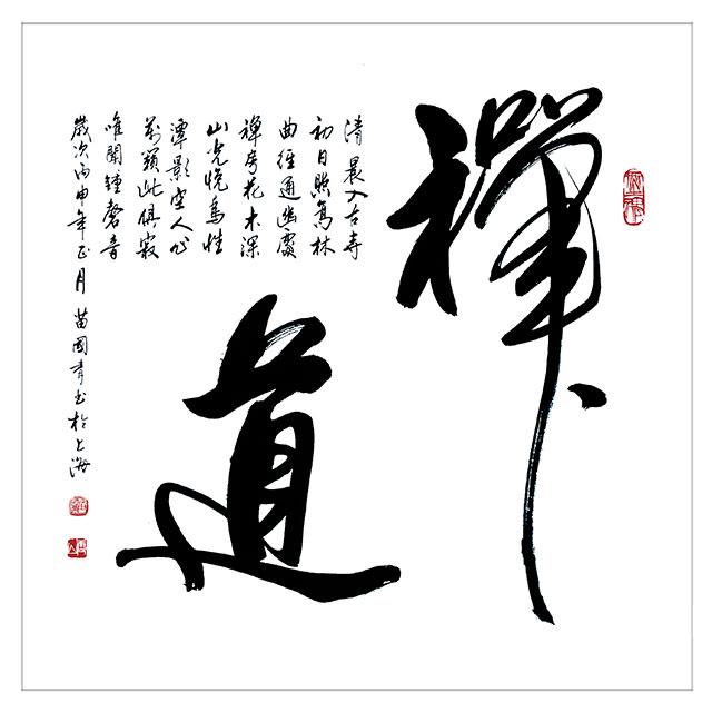 墨海游龙----苗国青先生书法作品线上拍卖专场(一)