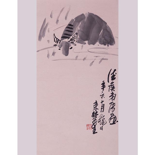宁波富邦2016年秋季艺术品拍卖会-中国书画无底价专场