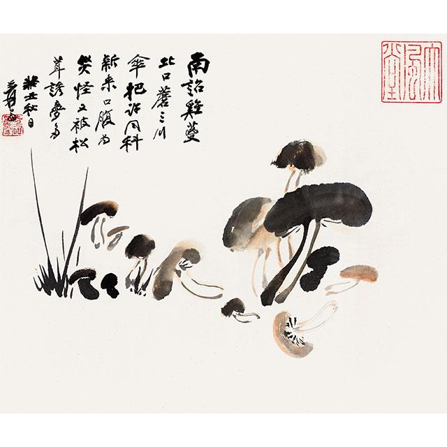 包盈国际2016秋季拍卖会——中国书画专场
