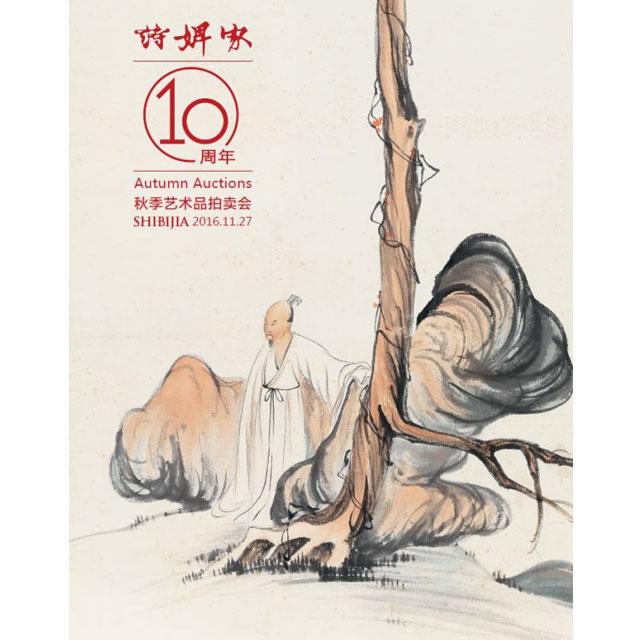 十周年秋季艺术品拍卖会——中国书画