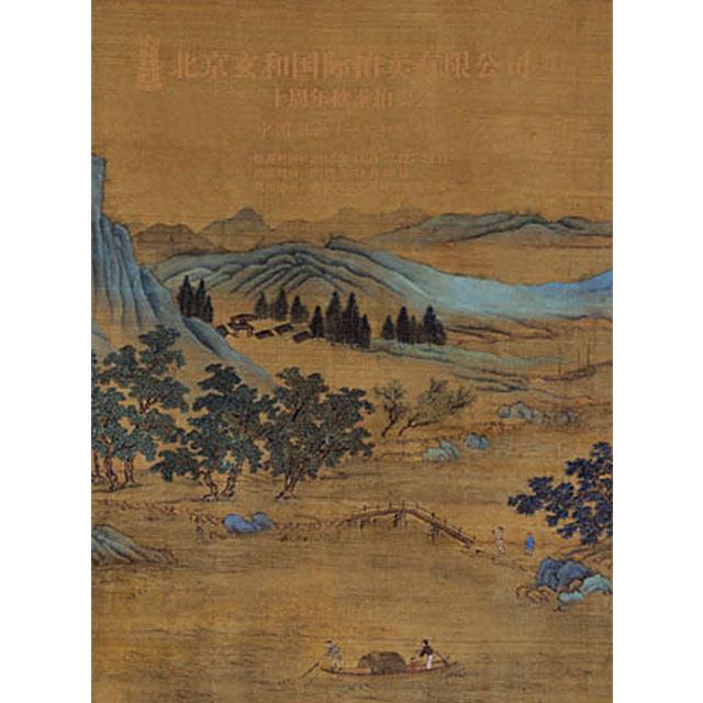 中国书画(一)手卷专场