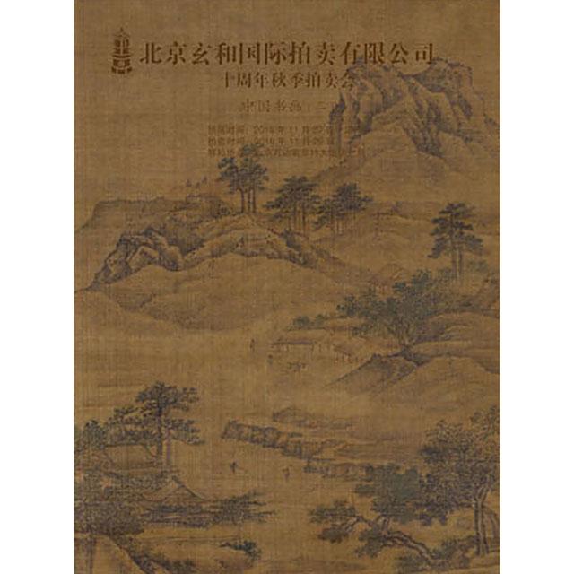 中国古代书画(一)