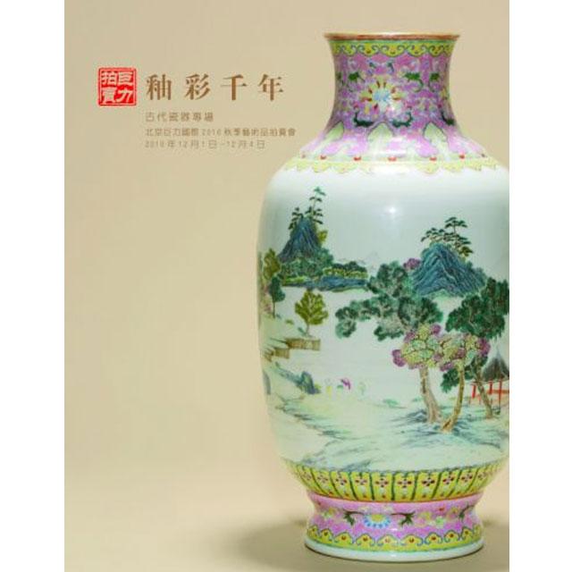 釉彩千年-古代瓷器专场
