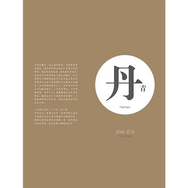 《书画五百年——丹青》第七期