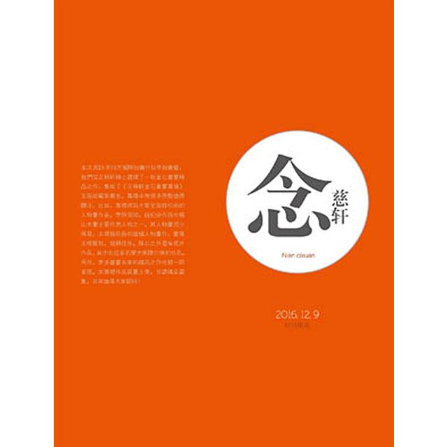 《念慈轩书画收藏专场》第一期