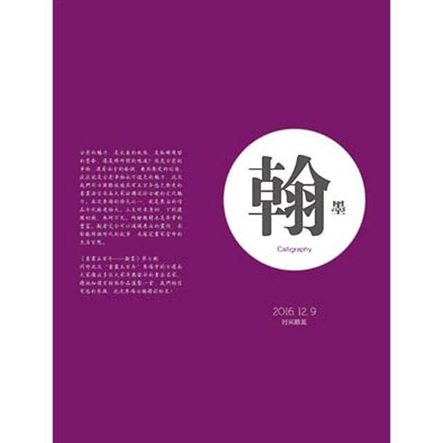 《书画五百年——翰墨》第七期