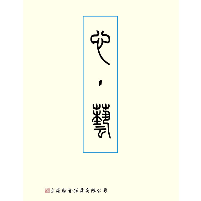 心·艺—当代工艺集粹
