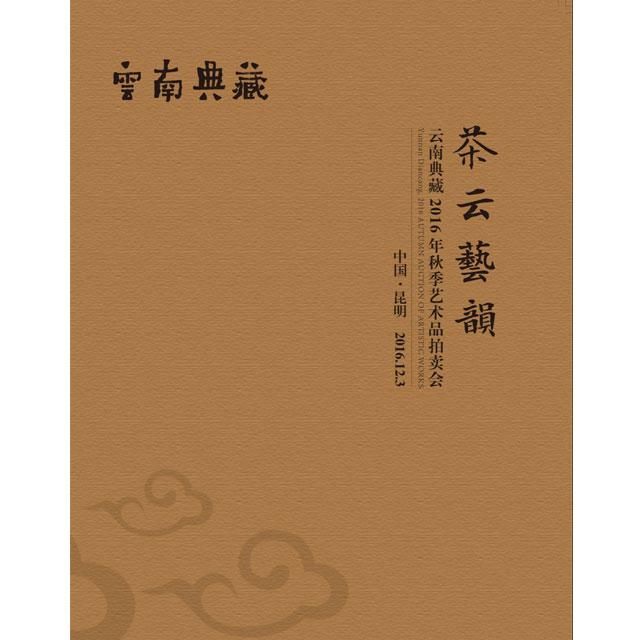 云南典藏2016年秋季艺术品拍卖会—茶云艺韵