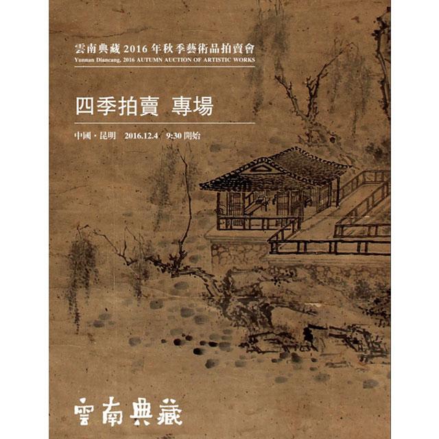 云南典藏2016年秋季艺术品拍卖会—四季拍卖
