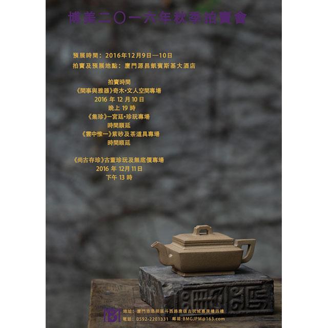 《云中惟一》——紫砂及茶道具专场