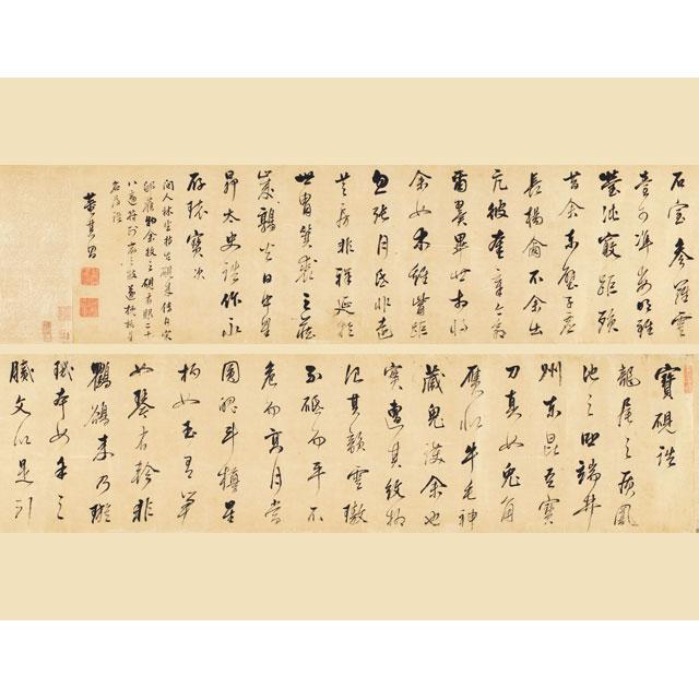 墨苑菁华——书画专场