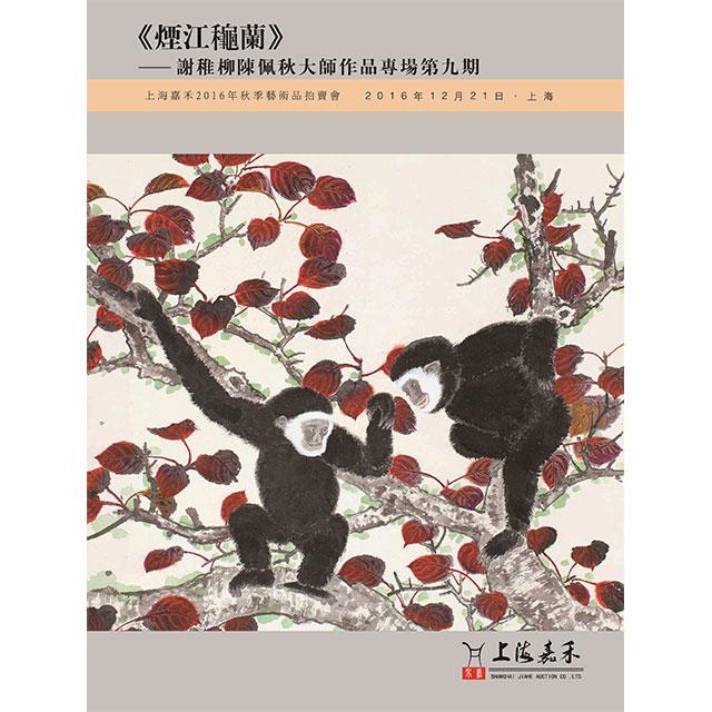 《烟江龝兰》—谢稚柳陈佩秋大师作品专场 第九期