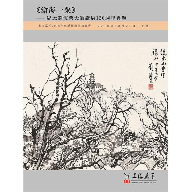 《沧海一粟》—纪念刘海粟大师诞辰120周年专题
